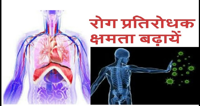 Home Remedies To Immunity Power