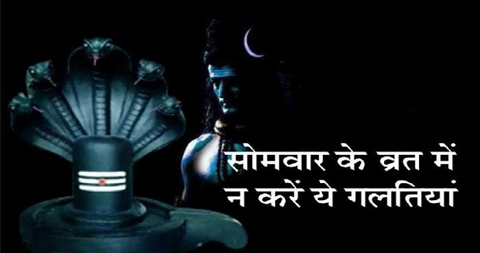 Benefits Of Somvar Vrat Vidhi