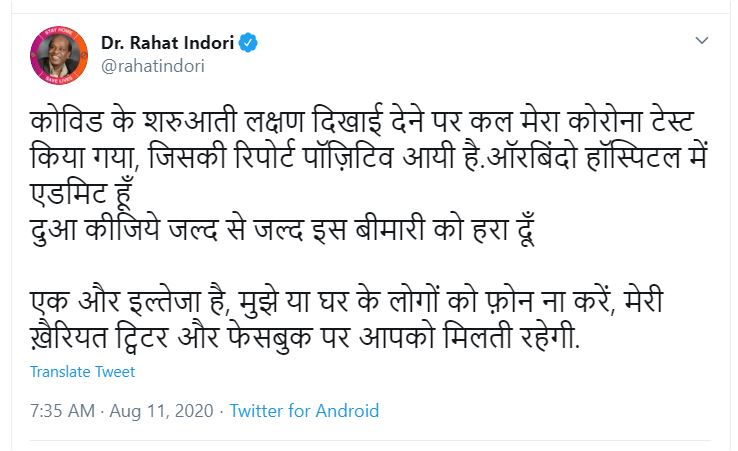 Poet Rahat Indori Passed Away