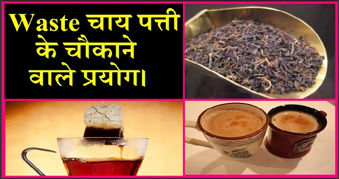 Benefits Of Boiled Tea Leaves