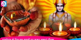 Dhanteras Par Is Jagah Jalaye Diya