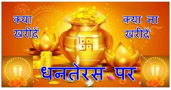 Dhanteras Pr Kya Kharide Kya Na Kharide