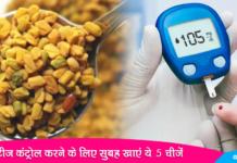 Diabetes Control Tips