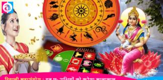 Diwali Rashifal 2020
