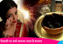 Diwali par kajal kyun lagate hain