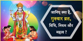 Guruvar Vrat Poojan Vidhi