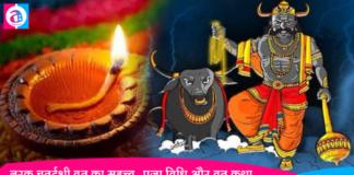 Narak Chaturdashi Vrat Katha