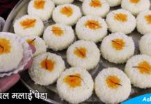 Nariyal Malai Peda Recipe