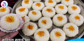 Nariyal Malai Peda Recipe