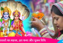 Rama Ekadashi Vrat