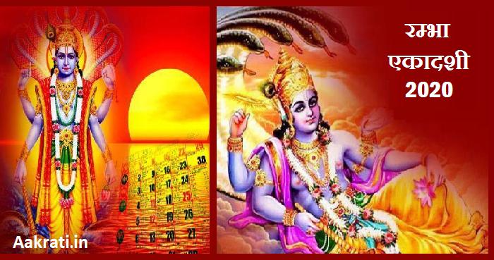 Rama Ekadashi Vrat Katha
