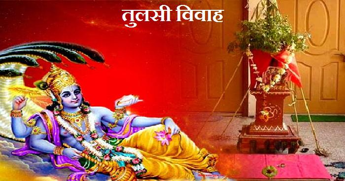 Tulsi Vivah Katha Vidhi