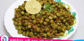 Hari Matar Ki Sabji Recipe