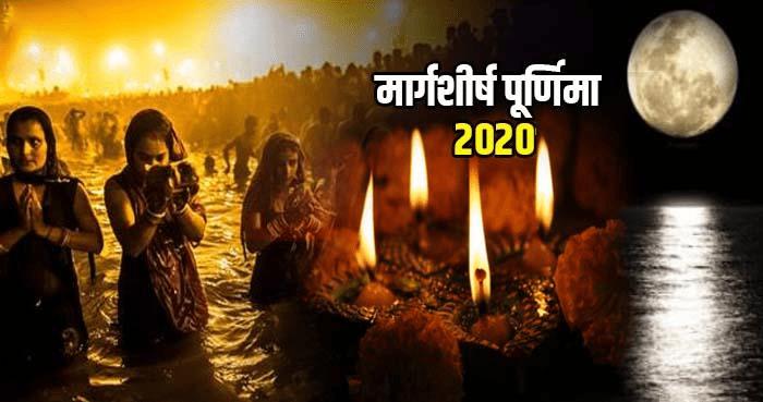 Margashirsha Purnima 2020