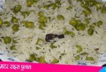 Matar Rice Pulao Recipe