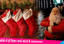 Why Celebrate Christmas Day