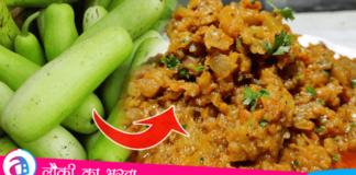 Lauki Bharta Recipe