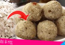 Poha Laddu Recipe