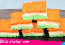 Tiranga Coconut Burfi Recipe