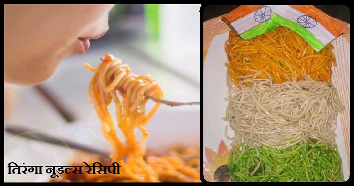 Tiranga Noodles Recipe