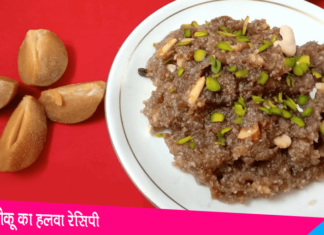 Chikoo Halwa Recipe