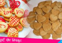 Heart Shape Biscuits Recipe