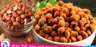 Masala Peanut Recipe