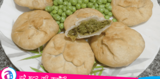 Matar Ki Kachori Recipe