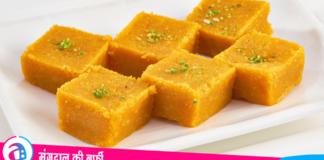 Moong Dal Barfi Recipe