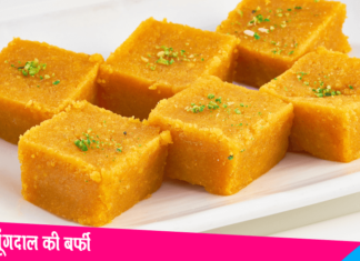 Moong Dal Barfi Recipe