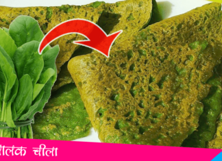 Palak Cheela Recipe