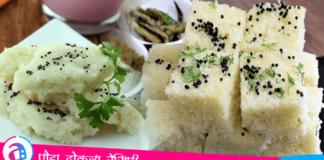 Poha Dhokla Recipe