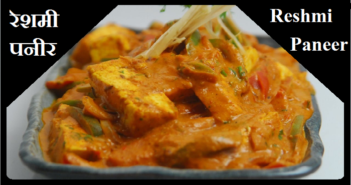 Reshmi Paneer Recipe