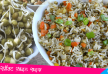 Sprouts Fried Rice Recipe