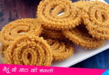 Wheat Aata Chakli Recipe