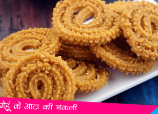 Wheat Aata Chakli Recipe