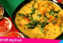 Aloo Ki Kadhi Recipe