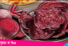 Beetroot Chips Recipe