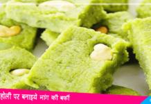 Bhang Ki Barfi Recipe