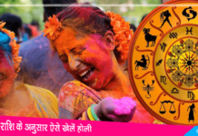 Celebrate Holi According To Zodiac Sign