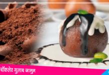 Chocolate Gulab Jamun Recipe