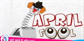 History Of April Fool Day