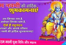 Chaitra Ram Navami 2021