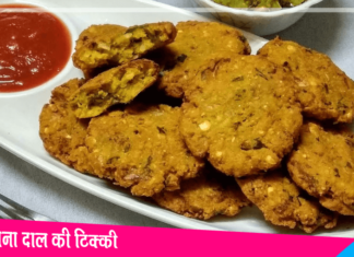 Chana Dal Tikki Recipe