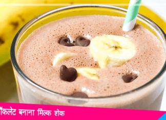 Chocolate Banana Milkshake Recipe