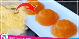 Custard Halwa Recipe
