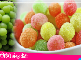 Grape Candy Recipe