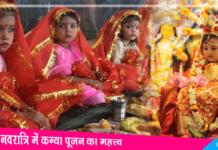 Kanya Pujan In Navratri