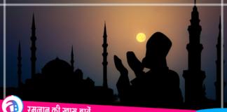 Ramadan Date 2021