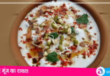 Sprouted Moong Raita Recipe